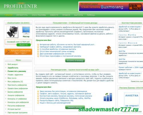 Заработок на кликах webmoney